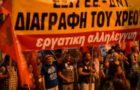 Yunanistan'dan Sosyalist İşçi Partisi'nin (SEK) açıklaması